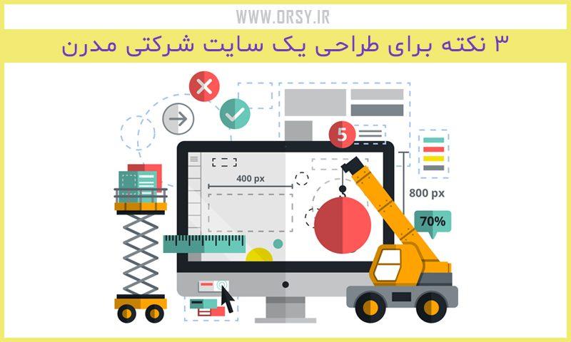 Modern-Website